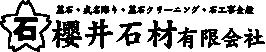 櫻井石材有限会社 ~長野県長和町の石材店(長和町・上田市・東御市・青木村・立科町・佐久市・小諸市)~